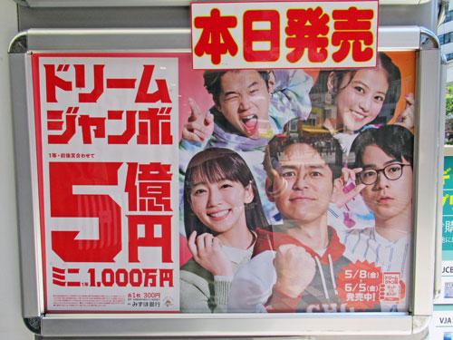 ドリームジャンボ宝くじ5憶円の看板