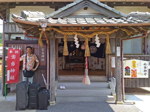 宝当神社の拝殿で参拝記念の写真撮影