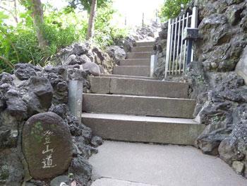富士塚への登山道