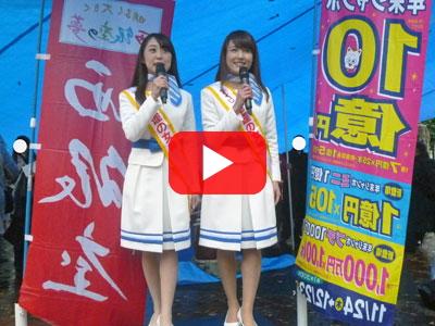 西銀座チャンスセンターの年末ジャンボ宝くじ発売初日動画風景