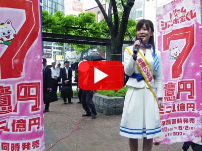 西銀座チャンスセンターの発売初日動画