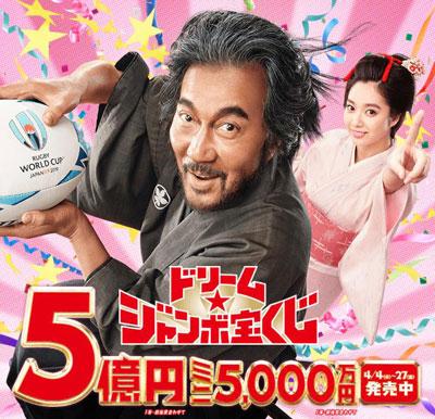 ドリームジャンボ宝くじの宣伝1