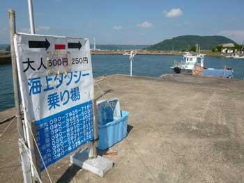 高島の海上タクシー乗り場