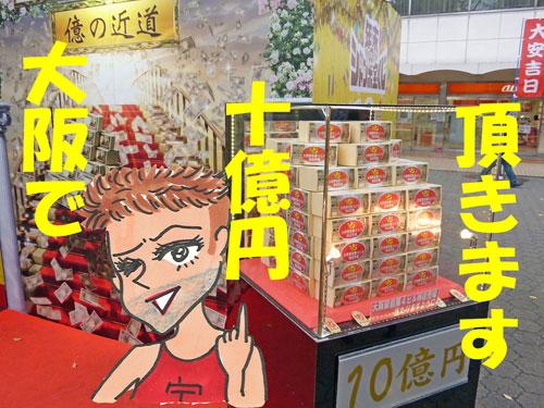 大阪駅前第四ビル特設売場の年末ジャンボ宝くじ10億円ディスプレイ