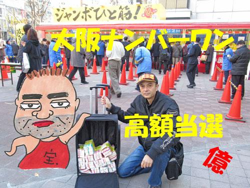 大阪駅前第四ビル特設売場の前で今日買った年末ジャンボ宝くじをバックに入れて記念撮影