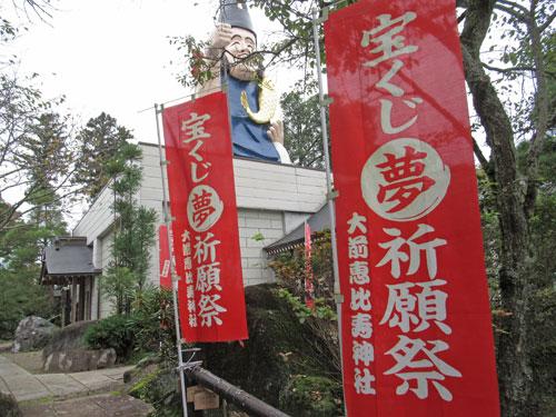 宝くじ夢祈願祭と書かれた大前恵比寿神社ののぼり