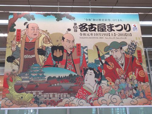 名古屋まつりの大きな看板