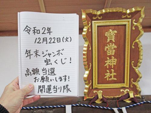 宝当神社の神額の前に年末ジャンボ宝くじの高額当選のお願いを書いた記帳