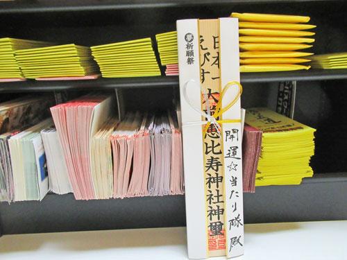 大前恵比寿神社のご祈祷の御札を掲げて御利益を頂きながらで作業中