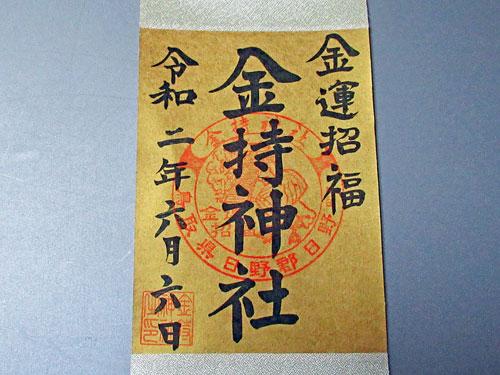金持神社の金色の御朱印