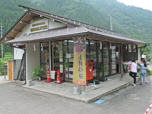 金持神社の売店