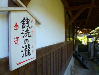 銭洗いの瀧への矢印看板