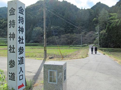 金持神社参道入り口の看板