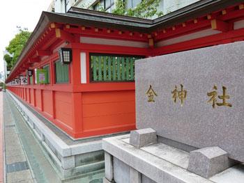 金神社の入口の大きな牌