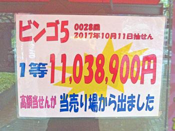 ビンゴ5で1等1100万円が出たという看板
