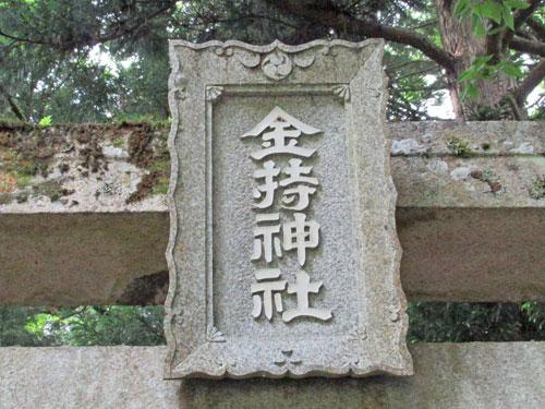 金持神社の鳥居の神額