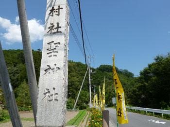 村主聖神社と彫られている石柱