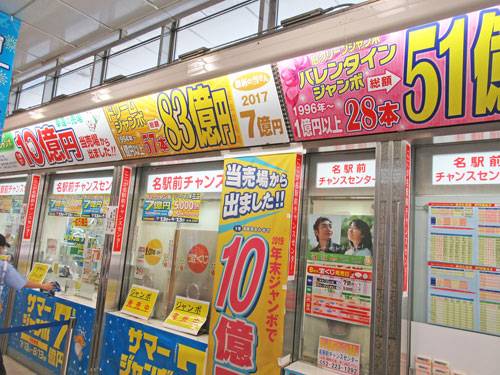 年末ジャンボ宝くじで1等10億円がでたという看板