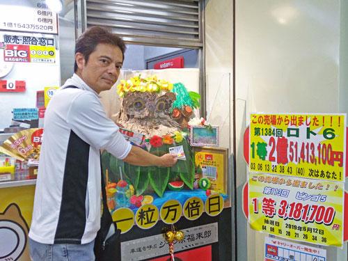 名物のジャンボ福来郎に宝くじとBIGの大当たりのお願いもバッチリ致しました。