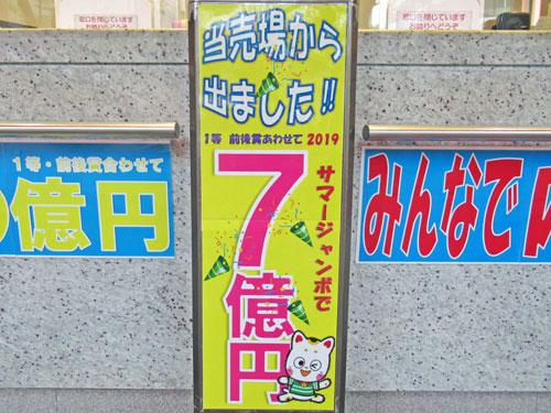 西銀座チャンスセンターでサマージャンボ宝くじ1等7憶円が出たという看板