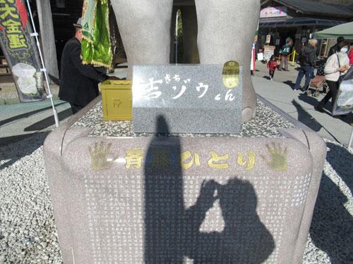 吉ゾウ君の石牌の下には手形と斎藤ひとりと書かれてます