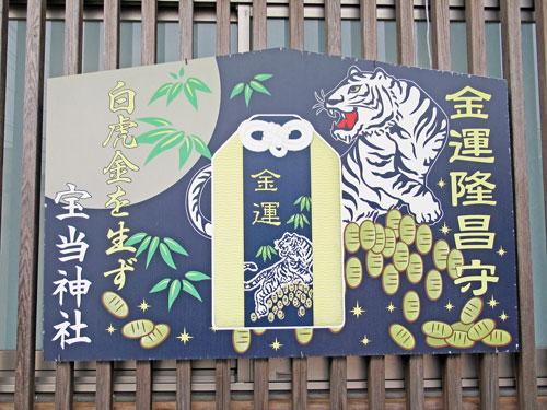 白虎金を生ず宝当神社と書かれた看板