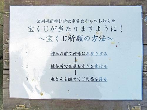 宝くじ祈願の方法が書かれた看板