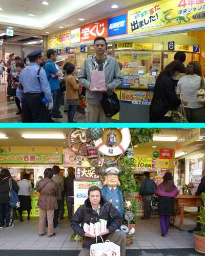 横浜と浜松の各宝くじ売り場