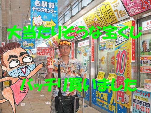 サマージャンボ1等7億円が出た名駅前チャンスセンター