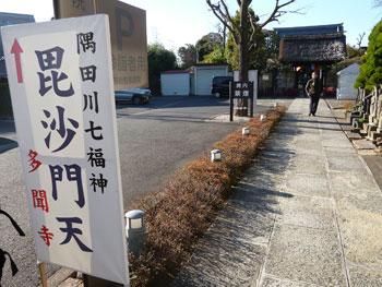 多聞寺の入口