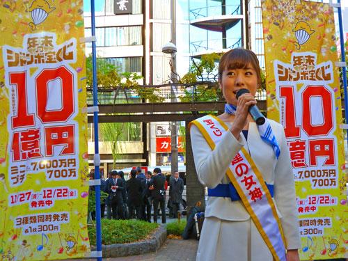 西銀座チャンスセンターでの年末ジャンボ宝くじ発売初日のオープニングイベント風景
