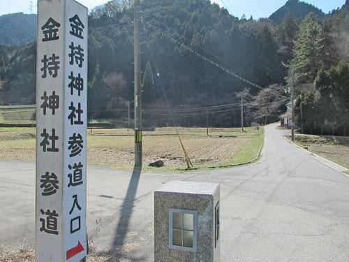 金持神社参道入り口と書かれた看板