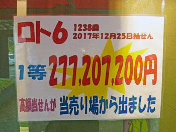 ロト6で1等2億7000万円が出たという看板