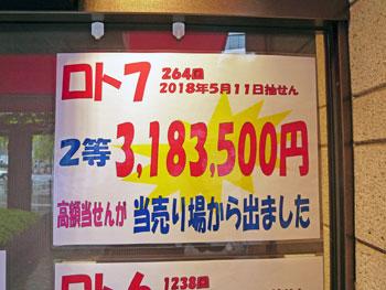ロト7で318万円の当りが出たという看板