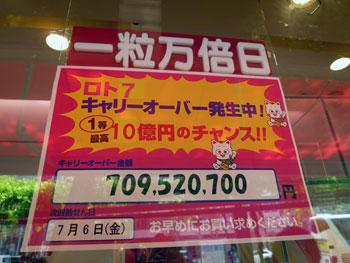 ロト7がキャリーオーバーで7億円という看板