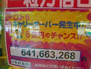 ロト6が6億円のキャリーオーバーの看板