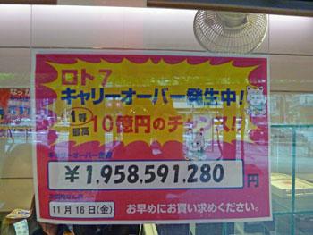 ロト7のキャリーオーバーが19億円という看板