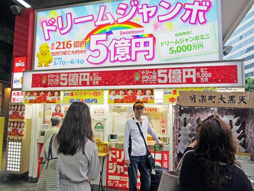 有楽町駅大黒天売場でドリームジャンボ宝くじを購入中
