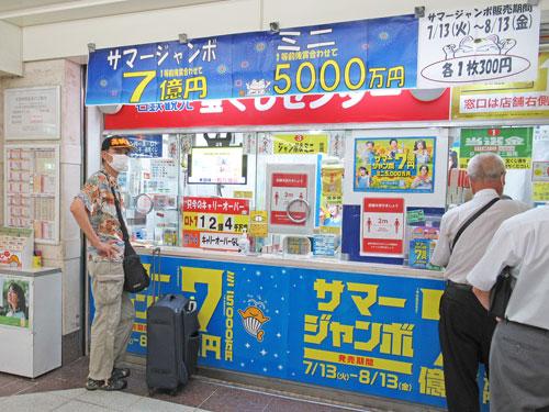 名鉄観光名駅地下支店でサマージャンボ宝くじを購入中の私