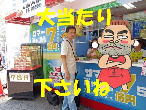 大阪駅前第4ビル特設売り場でサマージャンボ宝くじを購入中