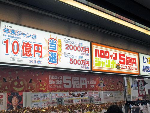 年末ジャンボ宝くじ1等10憶円の大当たりの派手な看板