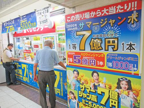 2020年度サマージャンボ宝くじで1等7億円がでたという看板