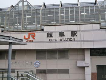JR岐阜駅の看板