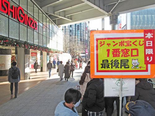 西銀座チャンスセンター1番窓口の行列最後尾の看板