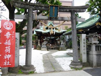 幸稲荷神社の看板