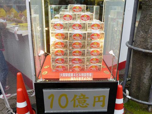 大阪駅前第4ビル特設売場の年末ジャンボ宝くじ1等10億円ディスプレイ