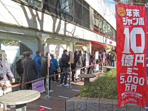 西銀座チャンスセンター1番窓口のお客さんの長い行列