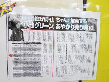 小池都知事が出ている週刊誌の記事