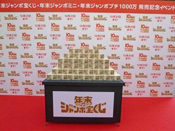 オープニングトークショーの10億円ディスプレイ