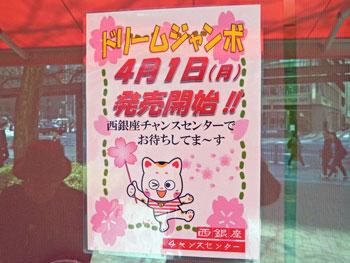 ドリームジャンボ宝くじ4月1日発売開始